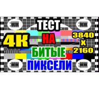 """Подбор ТВ без """"битых и дефектных пикселей"""" (от 65')"""