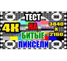 """Подбор ТВ без """"битых и дефектных пикселей"""" (до 50')"""