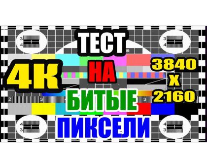 """Подбор ТВ без """"битых и дефектных пикселей"""" (от 50 до 65')"""